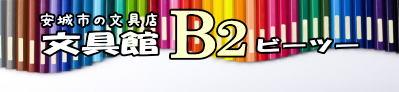 文具館B2